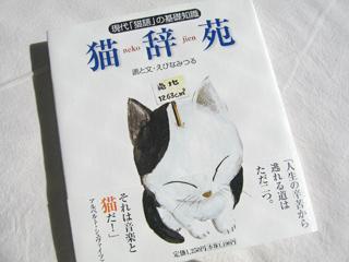 猫辞苑 現代猫語の基礎知識