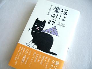 猫は魔術師