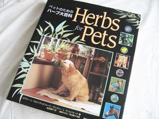 ペットのためのハーハーブ大百科