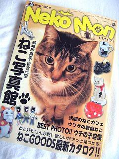 猫グッズカタログ雑誌nekomon