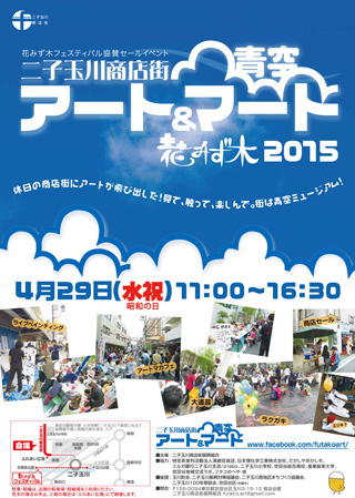 二子玉川アートマート2015