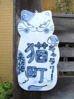 猫風゜呂さんの股旅百貨店