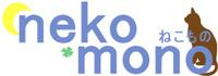 logo_nekomono_200.jpg